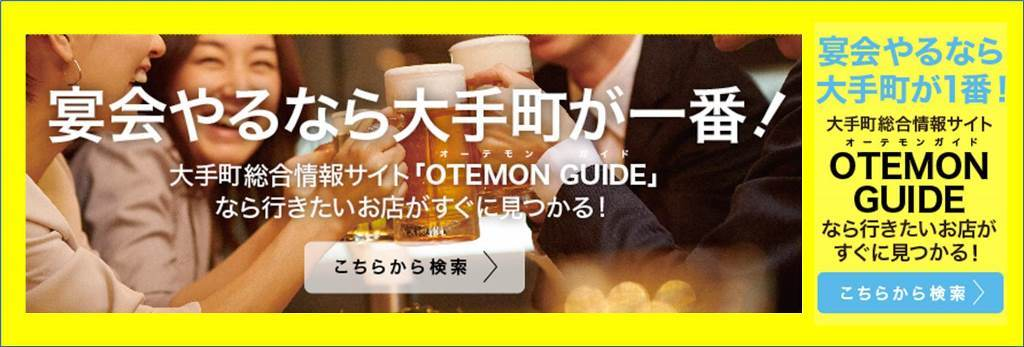 OTEMON GUIDE